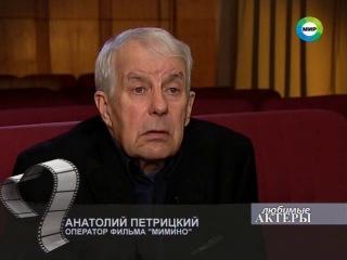 Любимые актеры.Вахтанг Кикабидзе.2014.SATRip