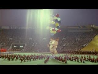 Олимпийский мишка улетает. Москва 1980 г.