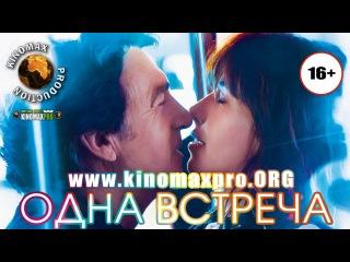 Одна встреча   /   une rencontre   /   a chance encounter     2014
