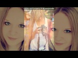 «я» под музыку ВИА Гра feat. Мот - Кислород . Picrolla