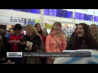 Наталия Орейро прилетела в Нижний Новгород