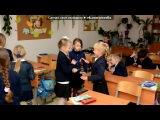 «Школьные будни 2-5 класс» под музыку Детские песни - Учат в школе(на память о первой песне про школу).... Picrolla