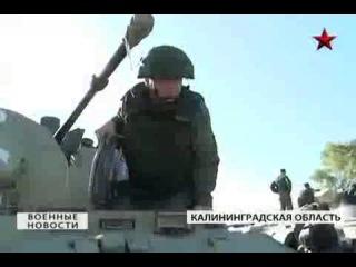 Сентябрьские учения Балтийского флота. ТВ Звезда. 19 сентября 2014