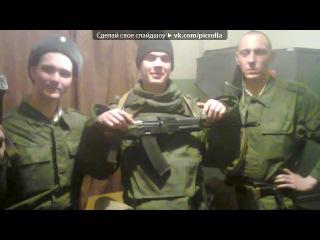 «армейка» под музыку Песни про армию - Часы пробили. Picrolla