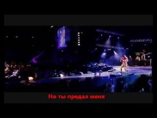 RBD - Fuera (Вон!) - русские субтитры