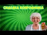 Копро-няня - Пранк