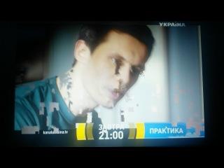Сериал Практика анонс на 39-40 серии  на сегодня