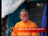 Обнаружено тело пропавшей в Муслюмовском районе девочки!