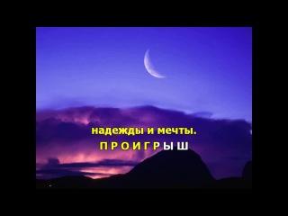 Луна, Луна - София Ротару