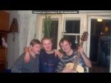 «отправка» под музыку Женя Тополь - Мой сын (www.muzno.ru). Picrolla