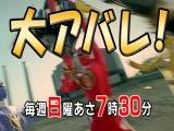 Bakuryū Sentai Abaranger: Promos Collection (Part 11 of 12) [480p]