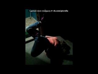 «яя» под музыку Rizaps - 13 Сповідей По Тому. Picrolla