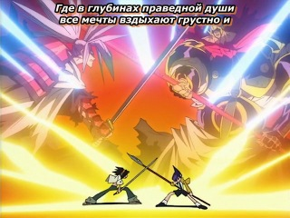 [FRT Sora] Shaman King - Japanese Opening [RUS SUB]