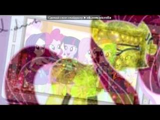 «С моей стены» под музыку Девушки Эквестрии - Песня в столовой на русском. Picrolla