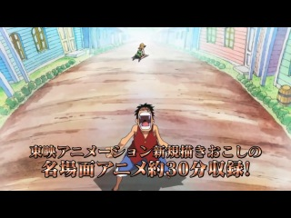 One Piece \ ROMANCE DAWN (PSP) трейлер 3