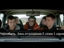 Чернобыль. Зона отчуждения 2 сезон 1 серия (21 серия) | Xthyj,skm pjyf jnxe;ltybz 2 ctpjy