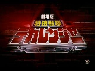 Tokusō Sentai Dekaranger The Movie: Full Blast Action - Trailers [480p]