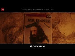 Ylvis - Мистер Гудок [Mr. Toot] (русские субтитры)
