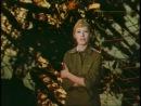 Военные сороковые. Антология советской песни (1975).