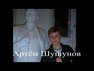 Созвездие талантов Шушунов Артём открытка