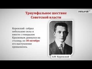 13 ЗАХВАТ ВЛАСТИ БОЛЬШЕВИКАМИ. ОКТЯБРЬ 1917 Г.