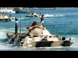 «морская пехота» под музыку АРМЕЙСКАЯ - МОРСКАЯ ПЕХОТА-ВПЕРЕД МОРПЕХ. Picrolla