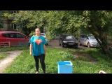 Ice Bucket Challenge Вдовина Юлия