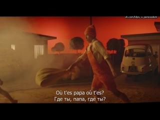 Stromae - Papaoutai (Папа где ты) [ПЕРЕВОД ПЕСНИ|СУБТИТРЫ|FR|RUS|HD]