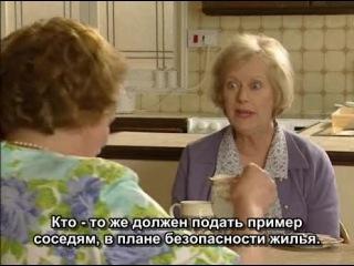 Соблюдая приличия/Keeping Up Appearances/5 сезон 3 серия/Русские субтитры/Для друзей и близких!