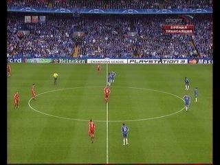Лига Чемпионов 2006/07. Ливерпуль - Челси. (1 матч, 1 часть)