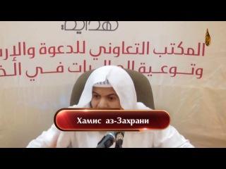 Хамис аз-Захрани - 'Чуждые (Гураба)
