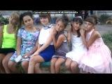 «мы» под музыку Реп-про лучших подруг) - Оля всё же мы с тобой лучшее подруги))))))). Picrolla