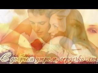 Александр Вестов и Елена Семёнова-ДОБРОЕ УТРО  ЛЮБОВЬ