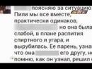 Новосибирск Изнасилование Солевая Анатомия дня