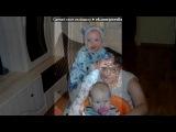 Мой внучок!!! под музыку Новые детские песни. Муз. - Т.Бурцева - ст. -Я.Серпин - Светлый дождь (минус). Picrolla