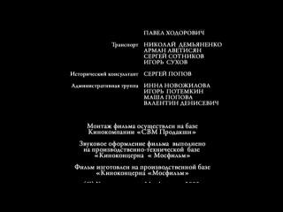 Пелагия и белый бульдог 5 6 серии