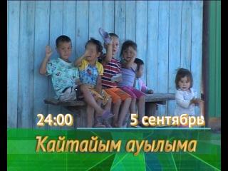 Ҡайтайым ауылыма. Мәрйәм Бураҡаева
