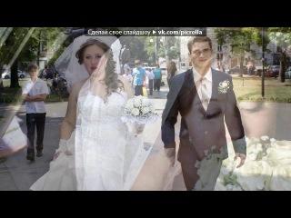 «день Свадьбы » под музыку Карен - -Молодожёны (Первый танец молодых). Picrolla » Freewka.com - Смотреть онлайн в хорощем качестве