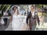 «день Свадьбы » под музыку Карен - -Молодожёны (Первый танец молодых). Picrolla