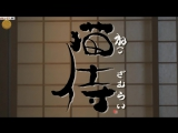[ZOLOTO] Кошка и самурай / Neko Zamurai 3/12