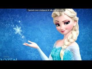 «холодное серце» под музыку песня Эльзы из мультфильма