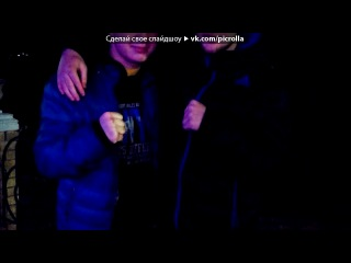 «Ваши совместные фотографии с Ярмаком и его коиандой» под музыку Ярмак - Люблю тебя****. Picrolla