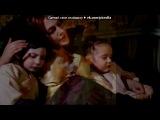 «Со стены *ХЮРРЕМ СУЛТАН*» под музыку Мухибби - Эй, смеющаяся Роза (Стихи Султана Сулеймана своей жене) . Picrolla