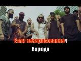 Тимати и MC Doni - Борода (Karaoke)