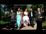 «наша свадьба))» под музыку Женя Отрадная - Ведь я тебя очень сильно люблю. Picrolla