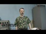 Интервью - Игоря Ивановича Стрелкова 28.07.2014