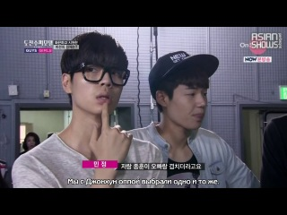Korea's next top model s5: guys & girls - ep.2 (140823) [рус.саб]