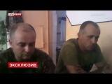 Ополченцы взяли в плен полковника и замполита украинской армии