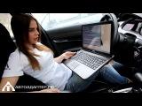 Активация заставки RS MMI AUDI A6 C6 с помощью Вася Диагност Даша