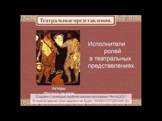 Древнегреческий театр. РАБОТА УЧЕНИЦЫ 8-А КЛАССА ФРОЛОВОЙ ЮЛИИ.